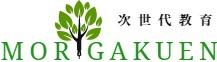 次世代教育森学園のホームページ